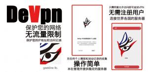 免费VPN DeVpn完全免费 操作简单 无需注册用户
