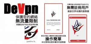免費VPN DeVpn完全免費 操作簡單 無需註冊用戶