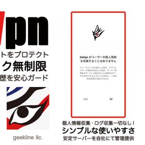 DeVpn 無料VPN トラフィック無制限 貴方のインターネットをプロテクト