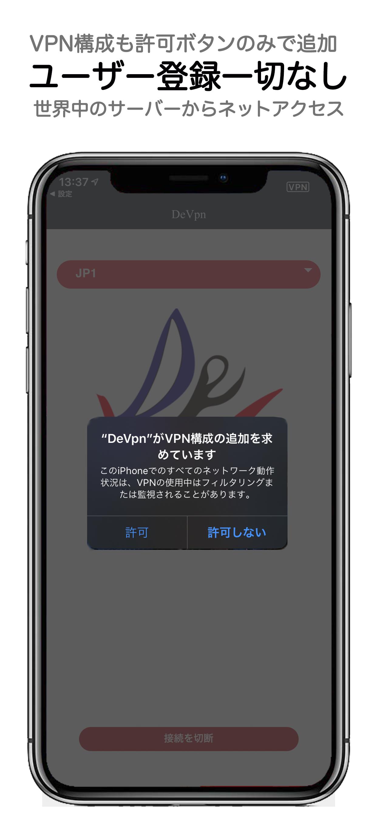 DeVpn 無料VPN ユーザー登録一切なし