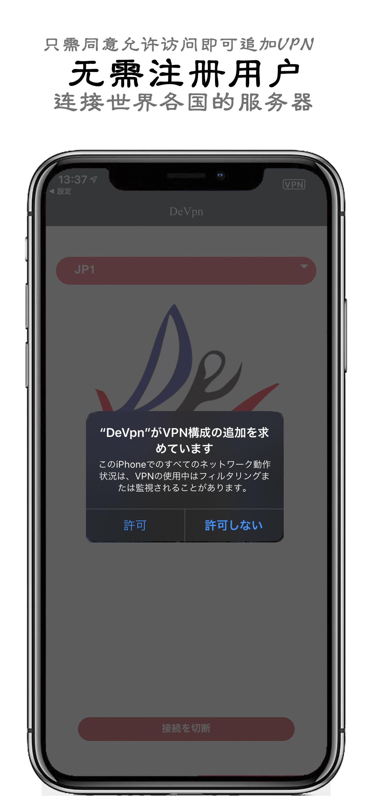 免费VPN DeVpn完全免费 无需注册用户