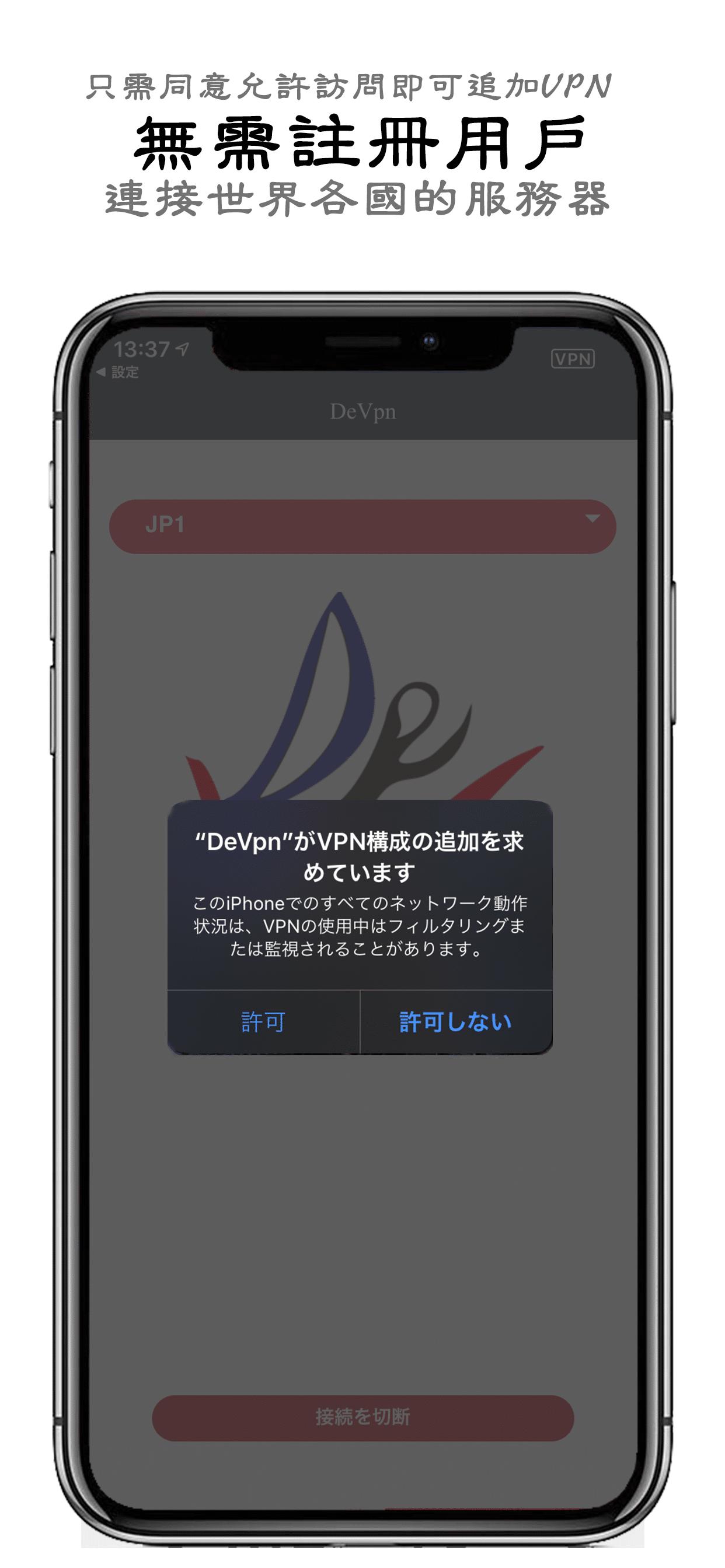 免費VPN DeVpn完全免費 無需註冊用戶